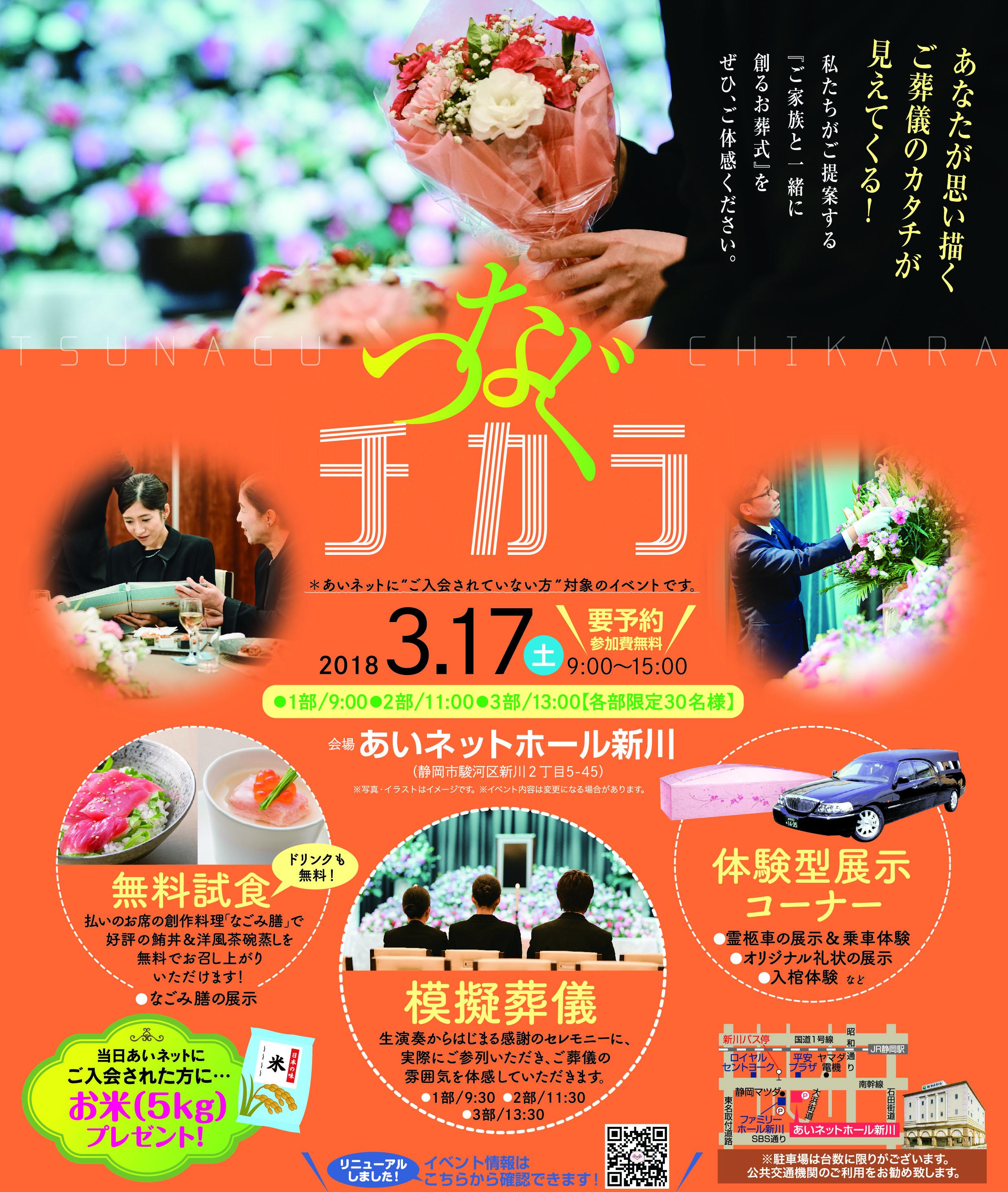 2018年3月17日(土)当社初!★☆★体験型終活イベント開催★☆★