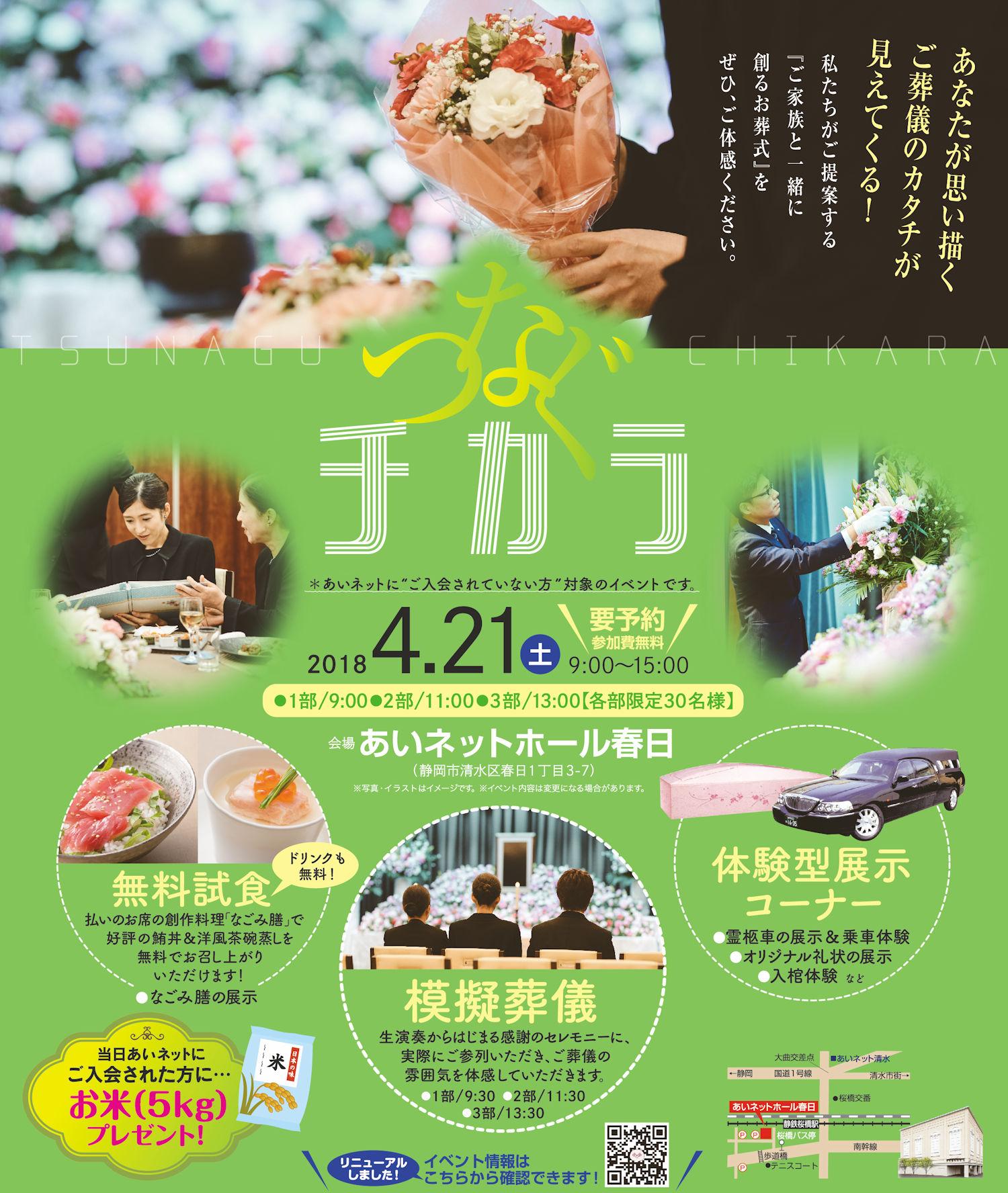 2018年4月21日(土)★☆★定員数残りわずか!体験型終活BIGイベント★☆★