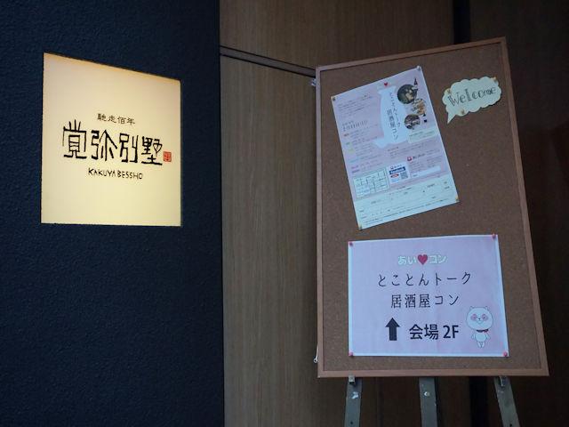 【あい♡コン・とことんトーク居酒屋コン】リポート