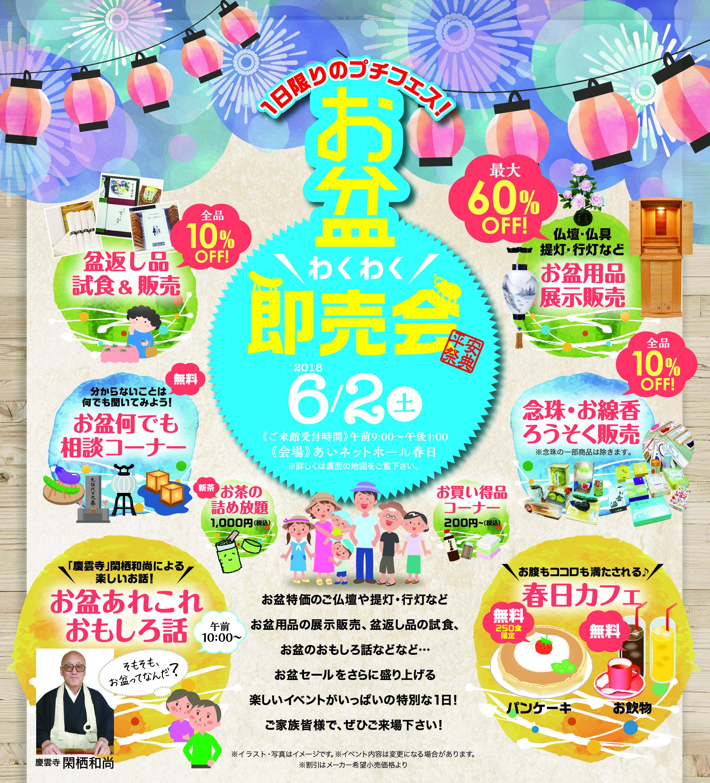 【1日限りのプチフェス!】お盆わくわく即売会in春日