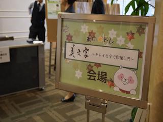 あいトレ4月「美文字~キレイな字で印象UP!」レポート