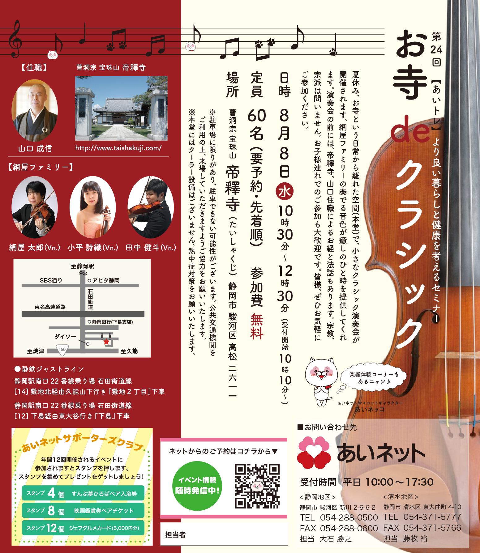 ◆8月【あいトレ】お寺 de クラシック 受付終了