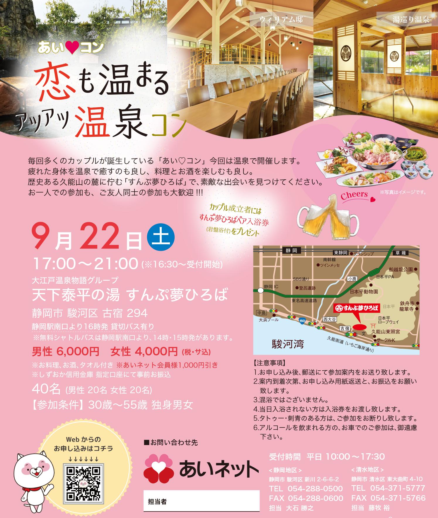 ◆9月「あい♡コン」恋も温まるアツアツ温泉コン 受付終了!