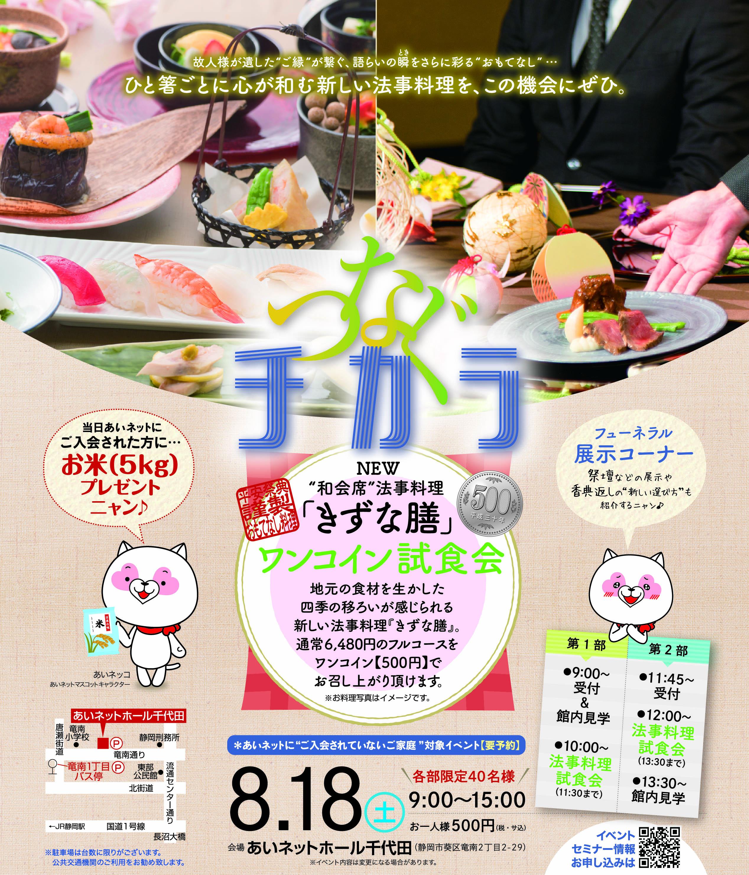【イベントレポート】つなぐチカラ2018in千代田