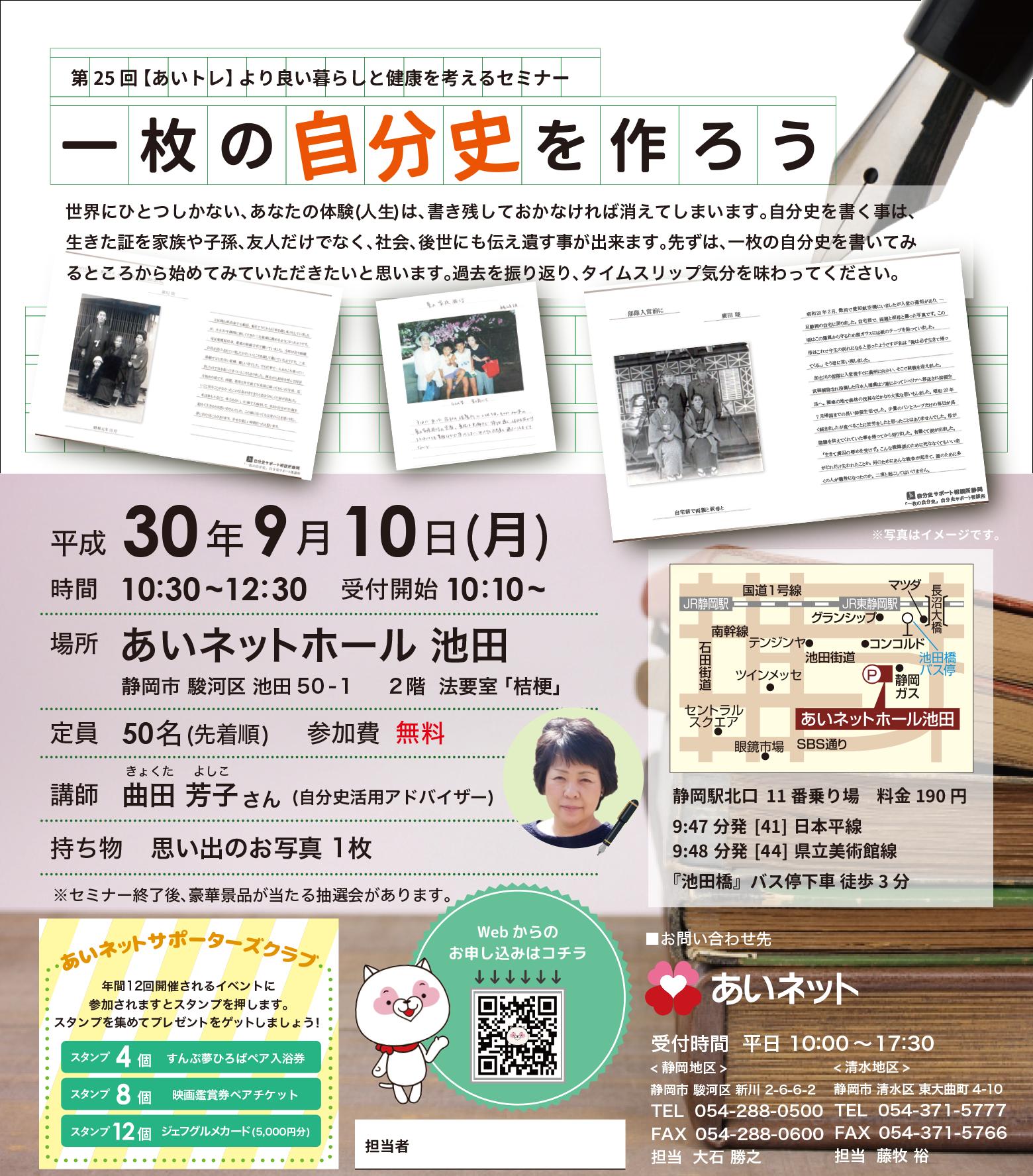 ◆9月「あいトレ」一枚の自分史を作ろう ただいま受付中!