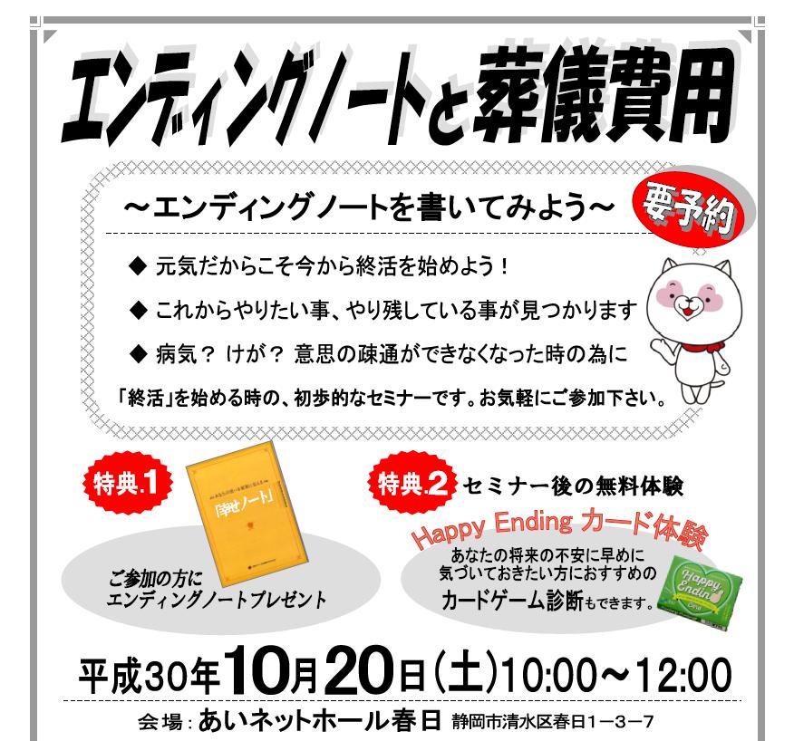 10月20日開催!「エンディングノートと葬儀費用」のセミナー