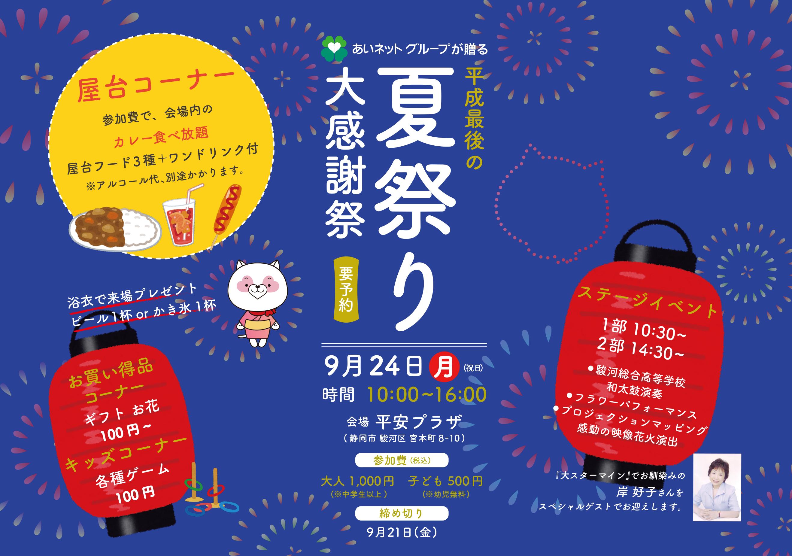 【あいネットグループ大感謝祭】☆★☆平成最後の夏祭り開催♪☆★☆