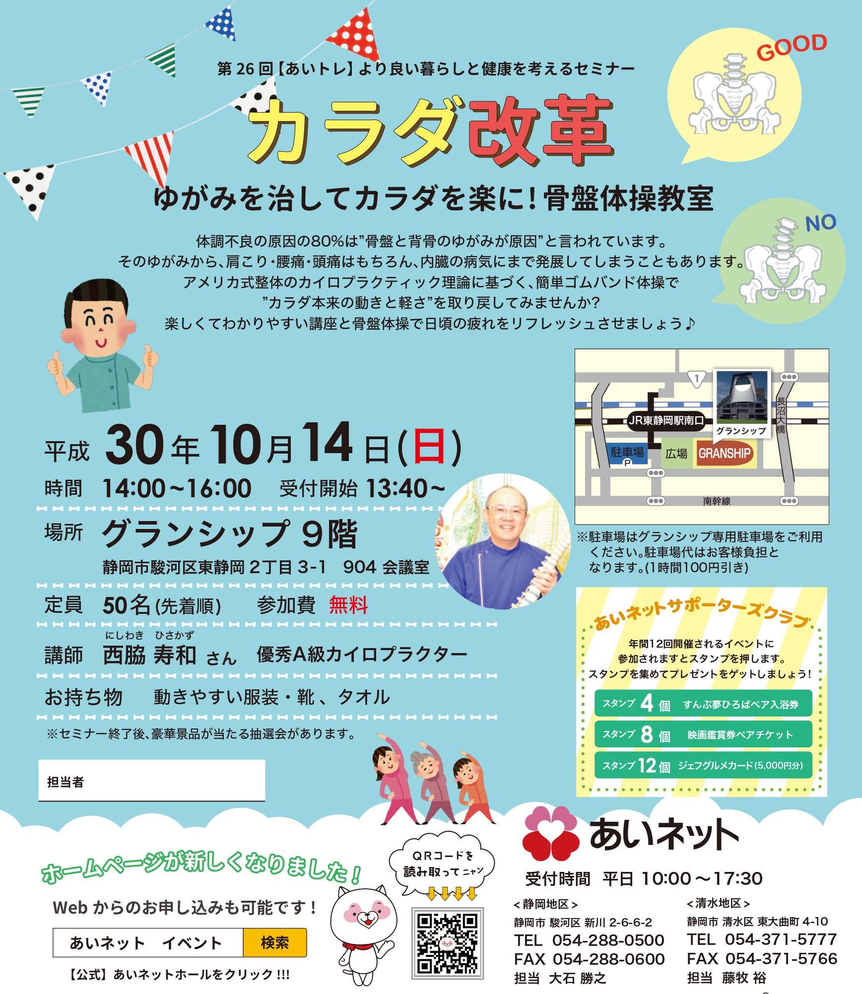 ◆10月【あいトレ】カラダ改革 骨盤体操教室 受付終了!