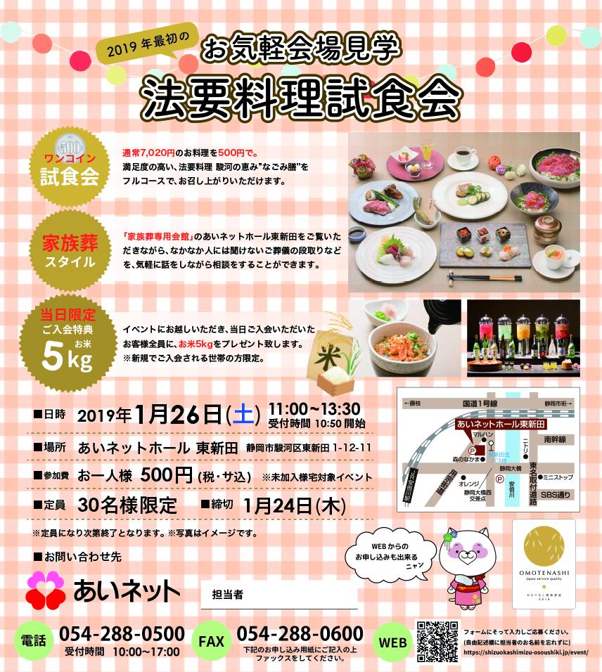 【イベントレポート】1/26開催 初七日料理試食付相談会