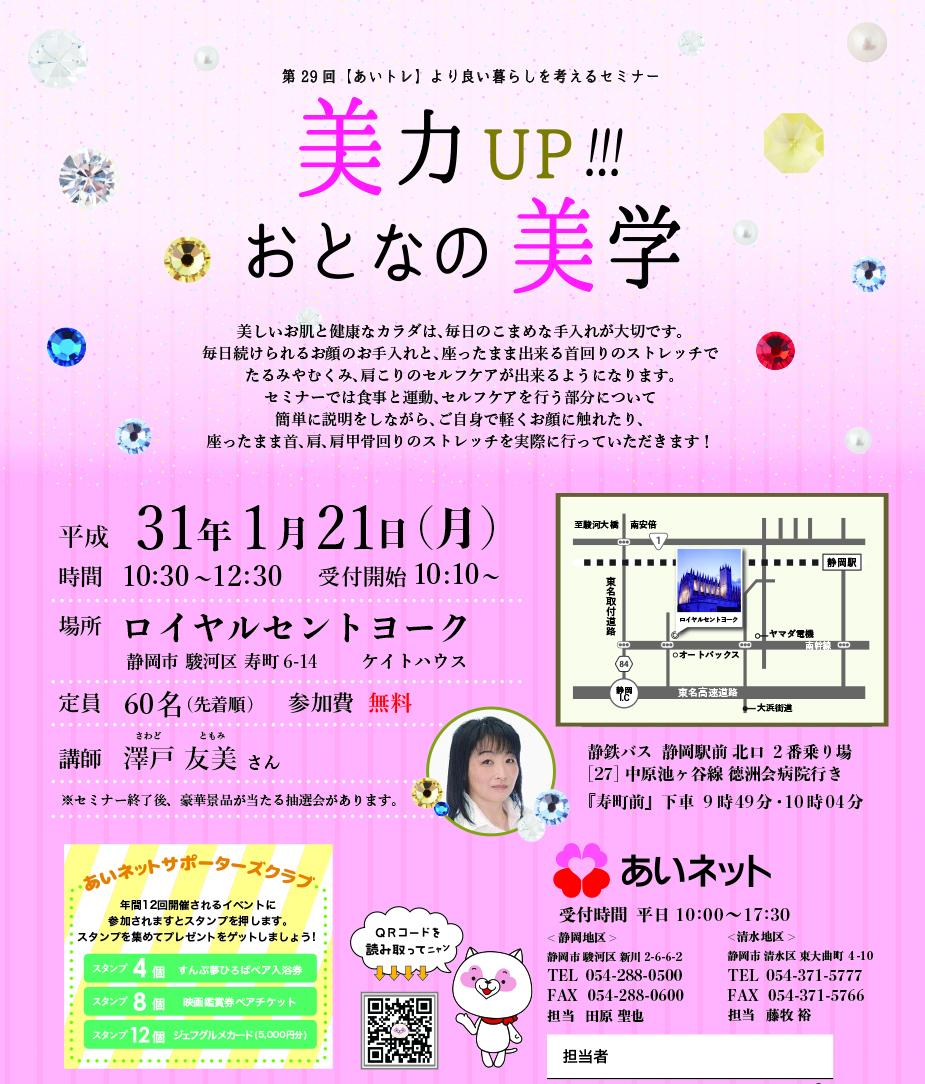 【健康セミナー】☆★☆新年最初のあいトレ☆★☆