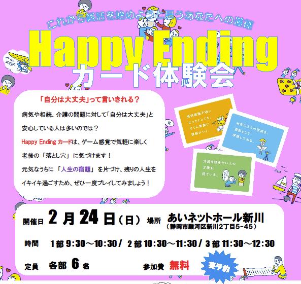 【イベント案内】Happy Ending カード無料体験会in新川