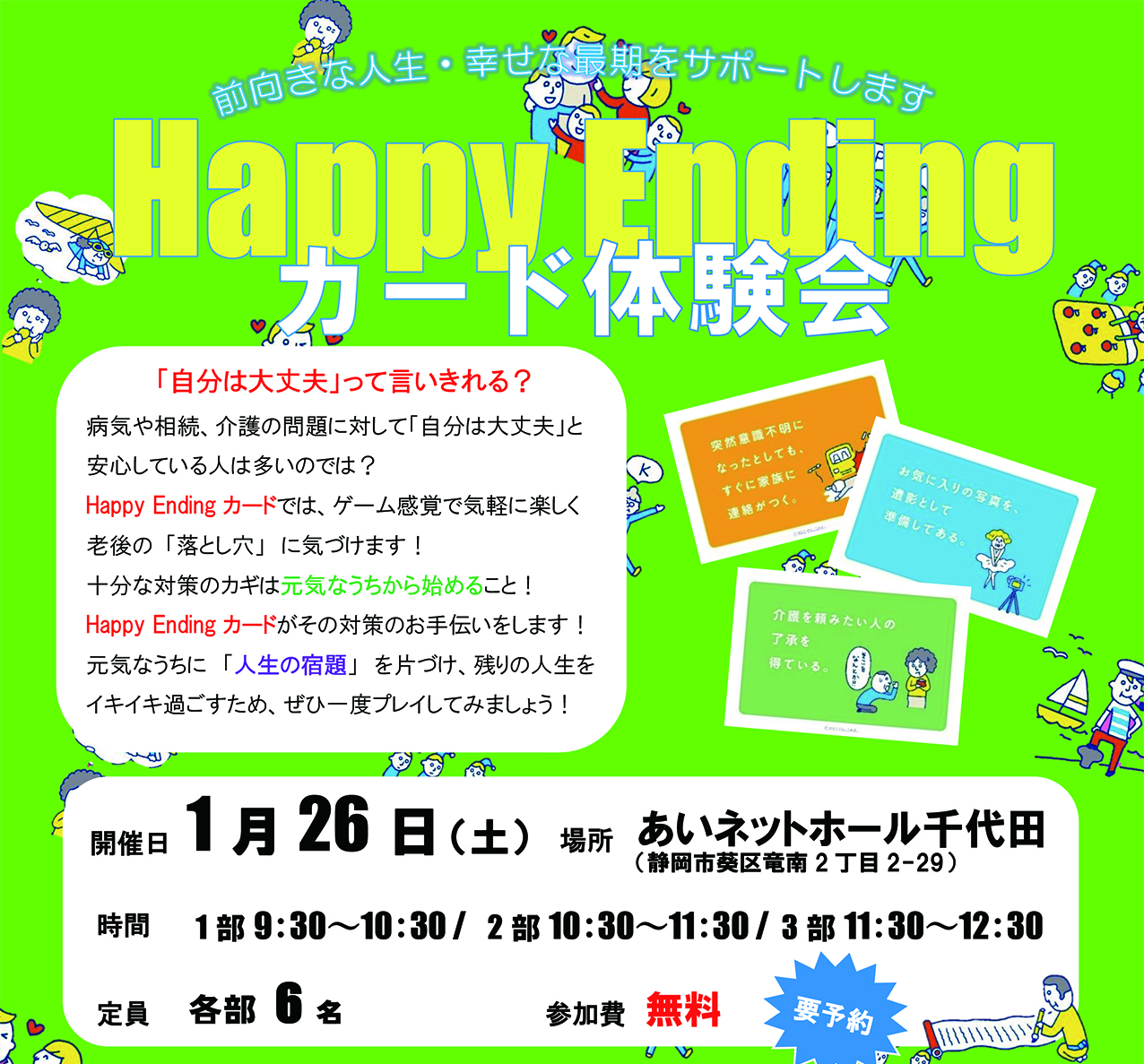 【残り1部2部のみ】Happy Ending カード無料体験会in千代田