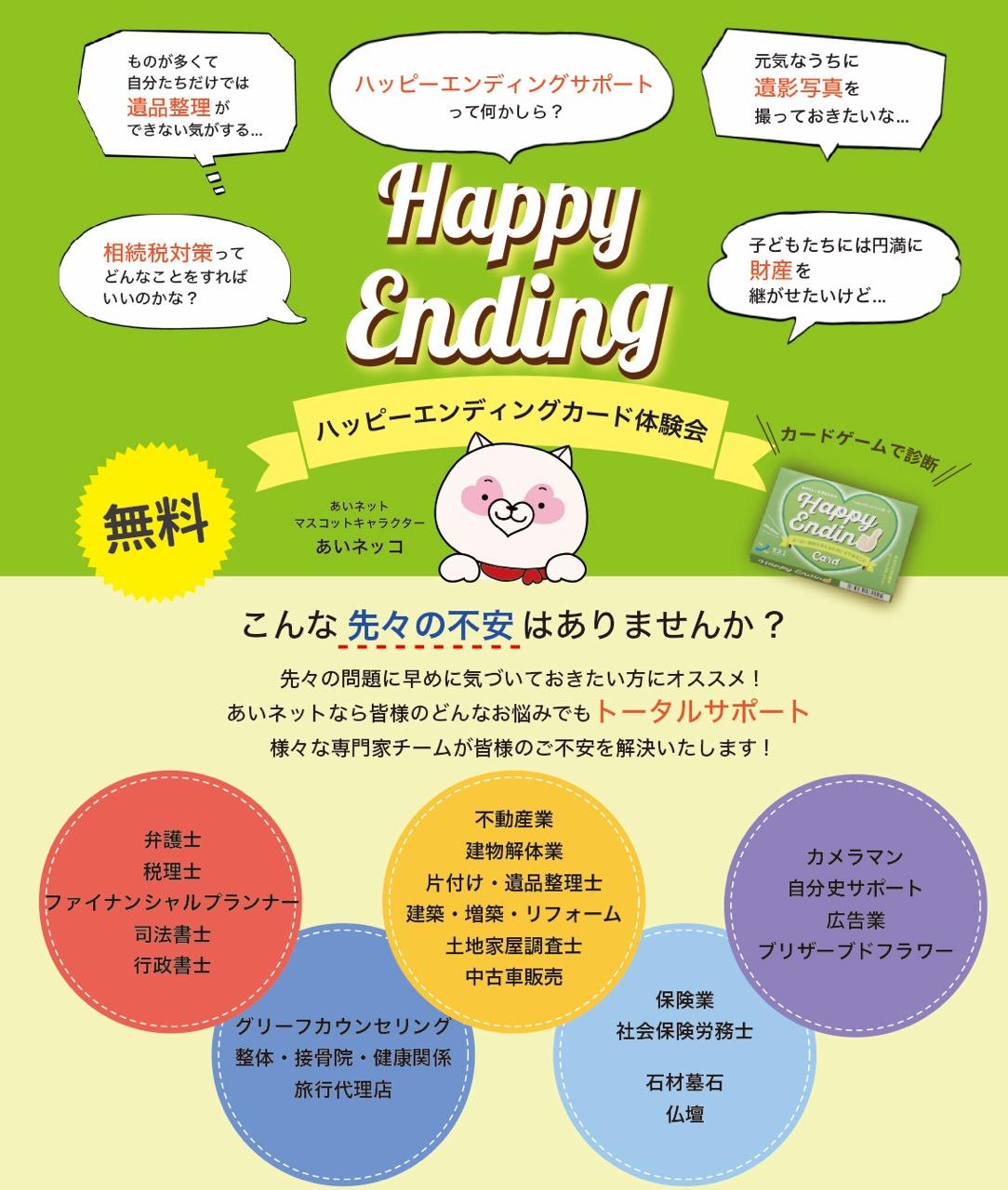 【終活前の準備に最適!】Happy Ending カード