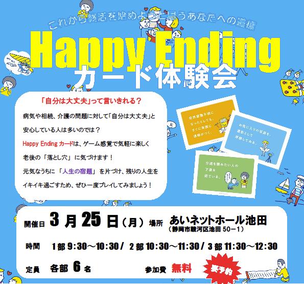 【イベント案内】Happy Ending カード無料体験会in池田