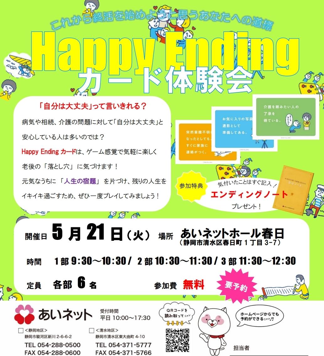【イベント案内】Happy Ending カード無料体験会in春日