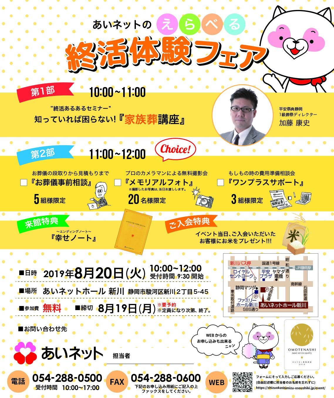 【8/20開催】あいネットのえらべる終活体験フェア