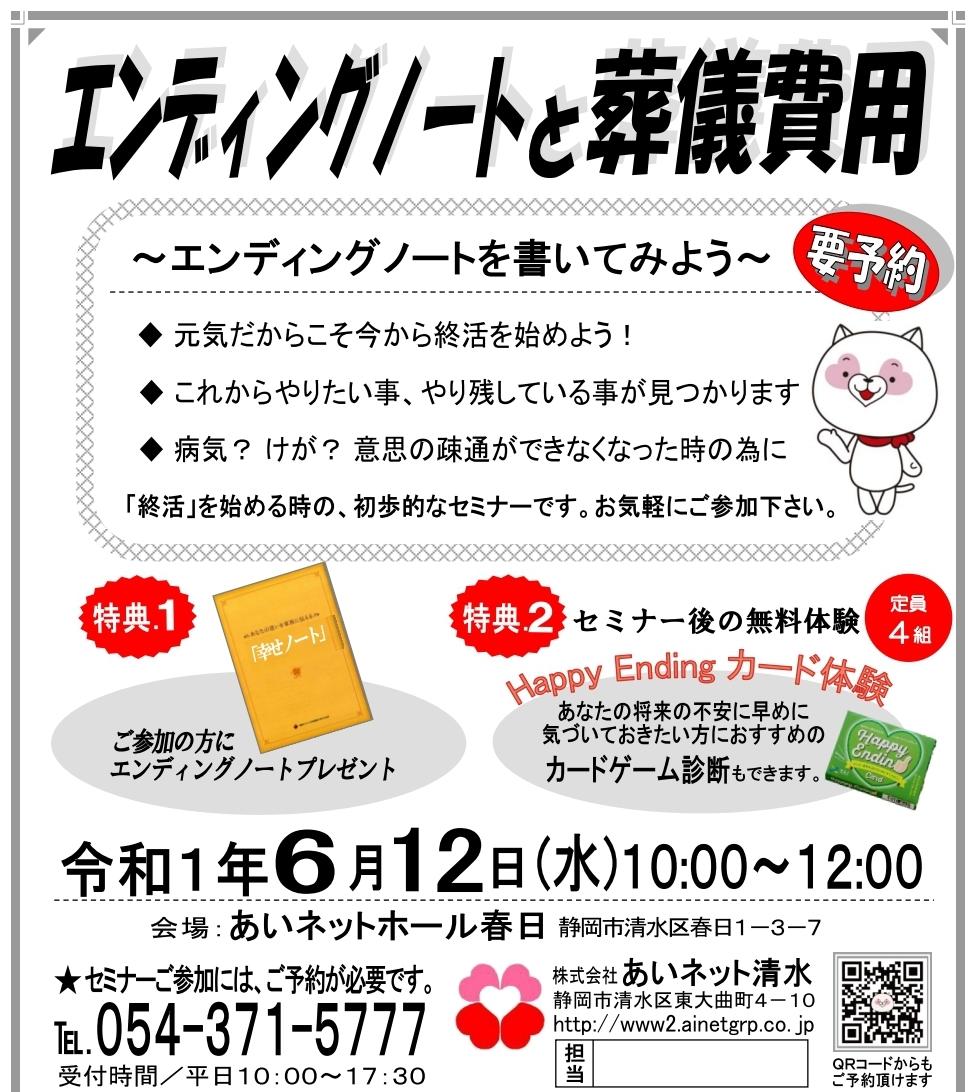 【イベント案内】エンディングノートと葬儀費用