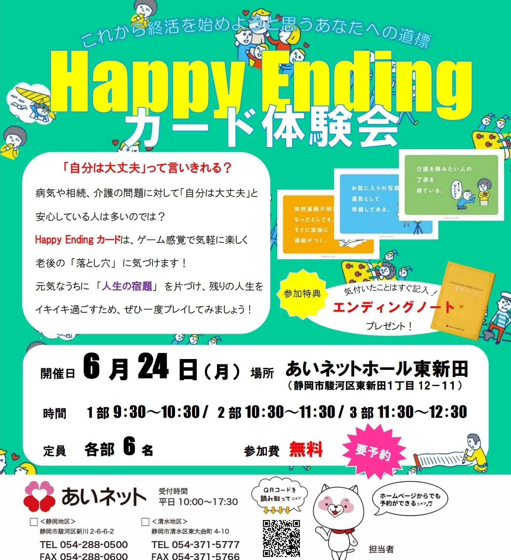 【6/24開催】Happy Ending カード無料体験会in東新田