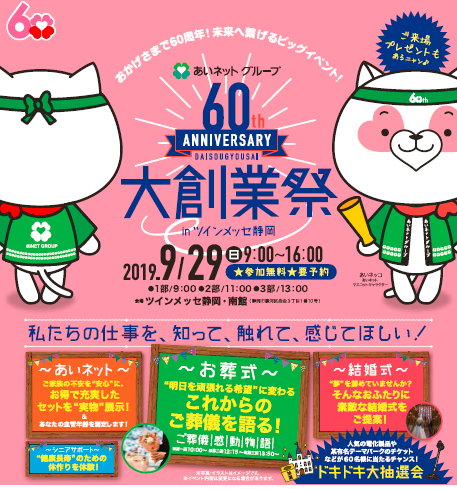 あいネットグループ60周年大創業祭inツインメッセ静岡