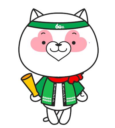 【イベントレポート】あいネットグループ60周年大創業祭inツインメッセ