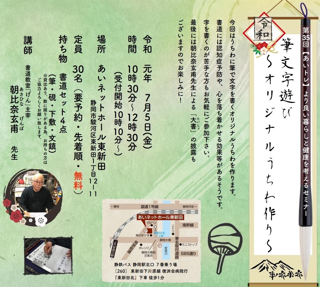 【7/5開催】筆文字遊び~オリジナルうちわ作り~