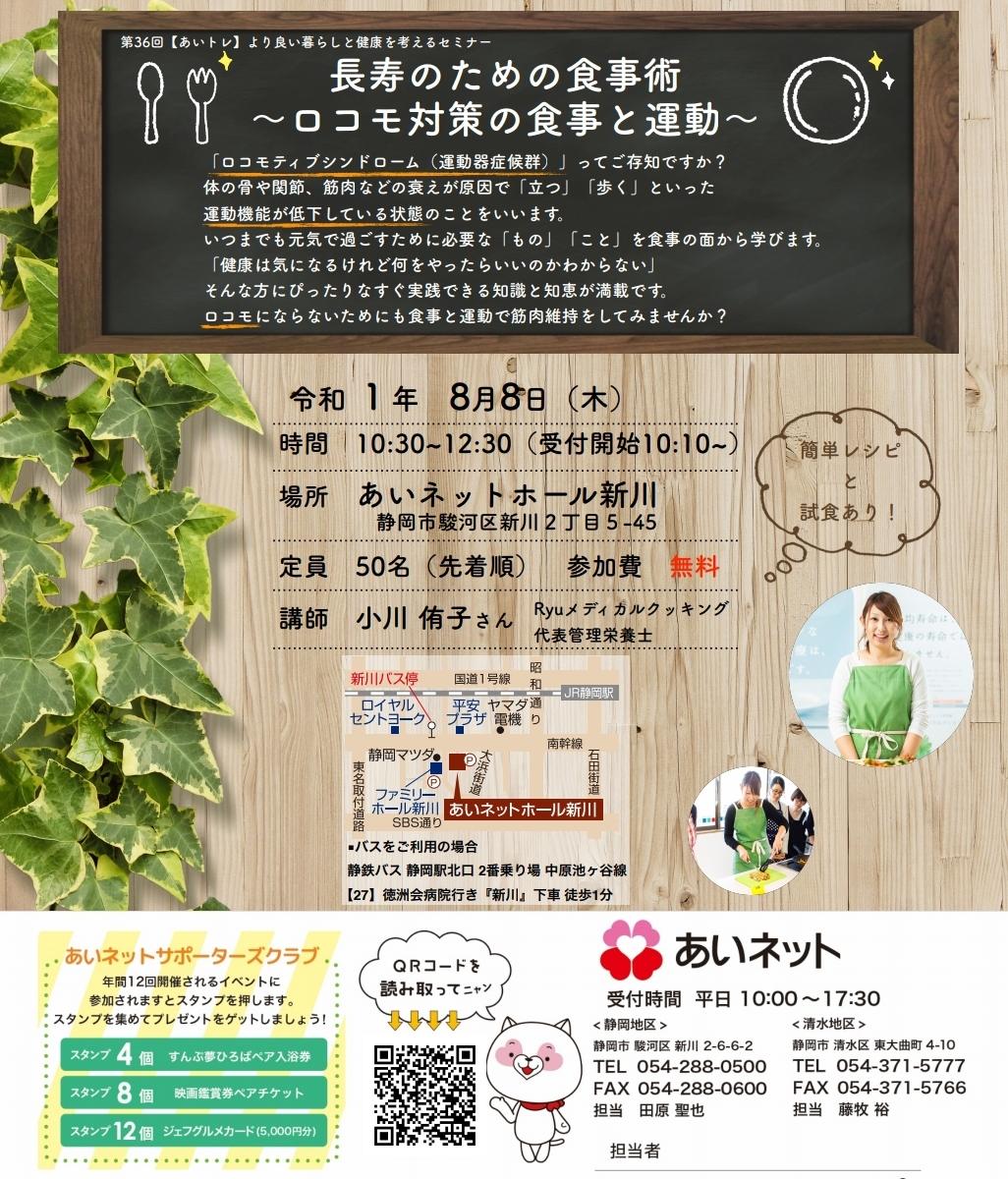 【8/8開催】長寿のための食事術~ロコモ対策の食事と運動~