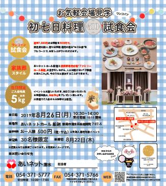 【8/26開催】人気のワンコイン初七日料理試食付相談会~未会員様宅対象~