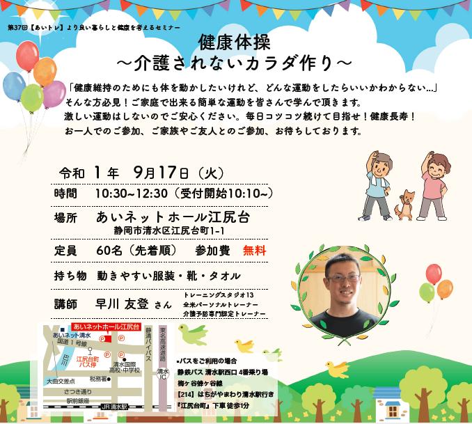 9/17開催【健康セミナー】健康体操~介護されないカラダ作り
