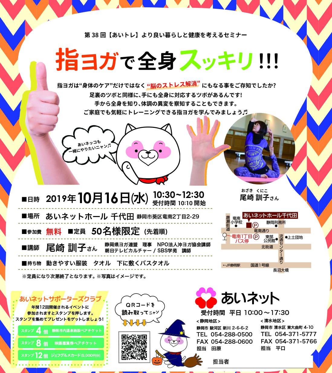 【健康セミナー】手から始める身体のケア~指ヨガ レッスン~