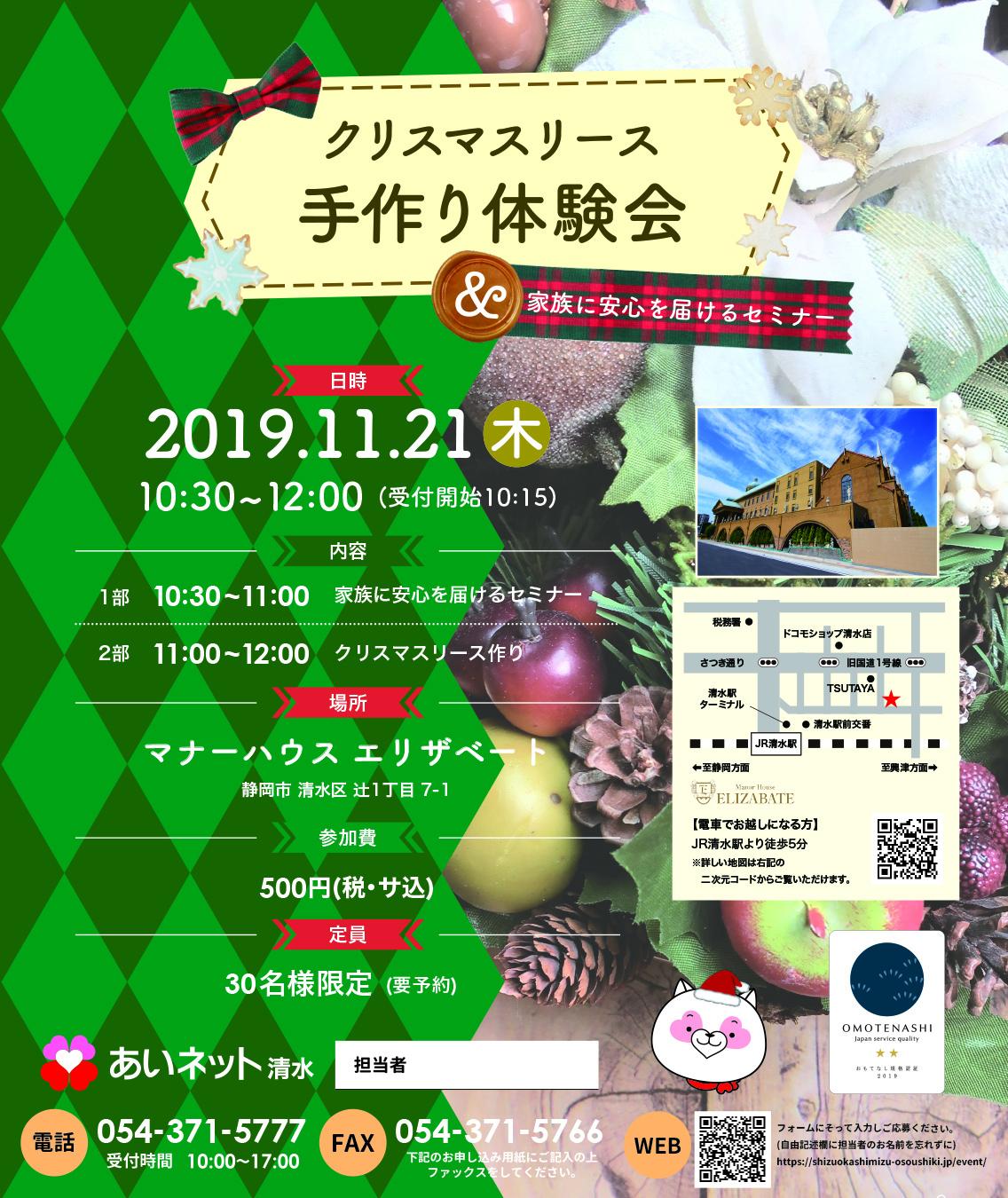 【11/21開催】クリスマスリース手作り体験会&家族に安心を届けるセミナー
