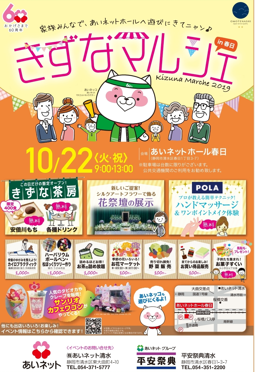 【10/22開催】☆★☆感謝イベント☆★☆きずなマルシェin春日