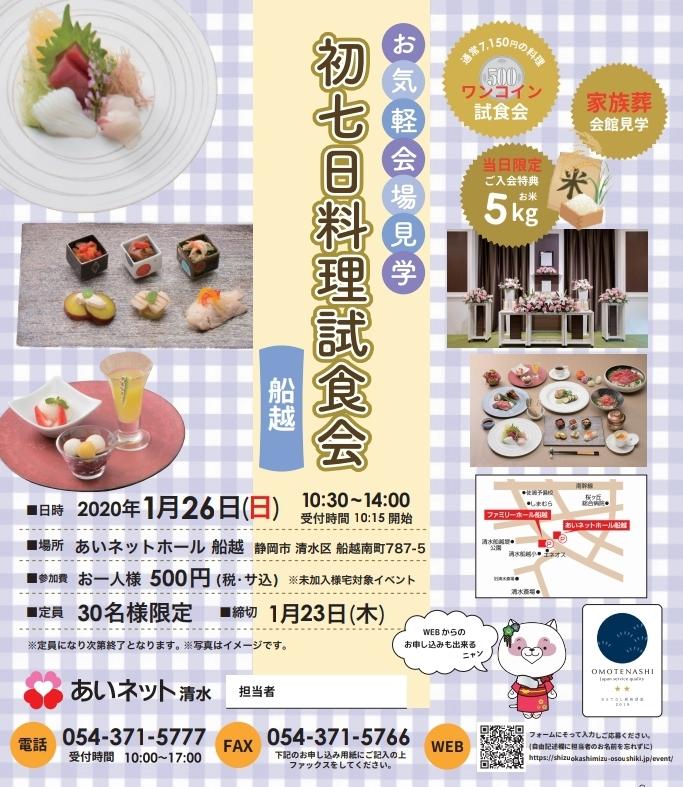 【1/26(日)開催】人気のワンコイン初七日料理試食付相談会~未会員様宅対象~