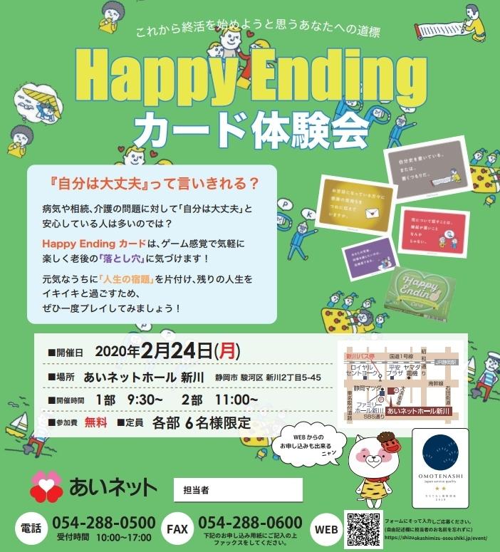 【2/24(月振)開催】Happy Ending カード体験会 in新川