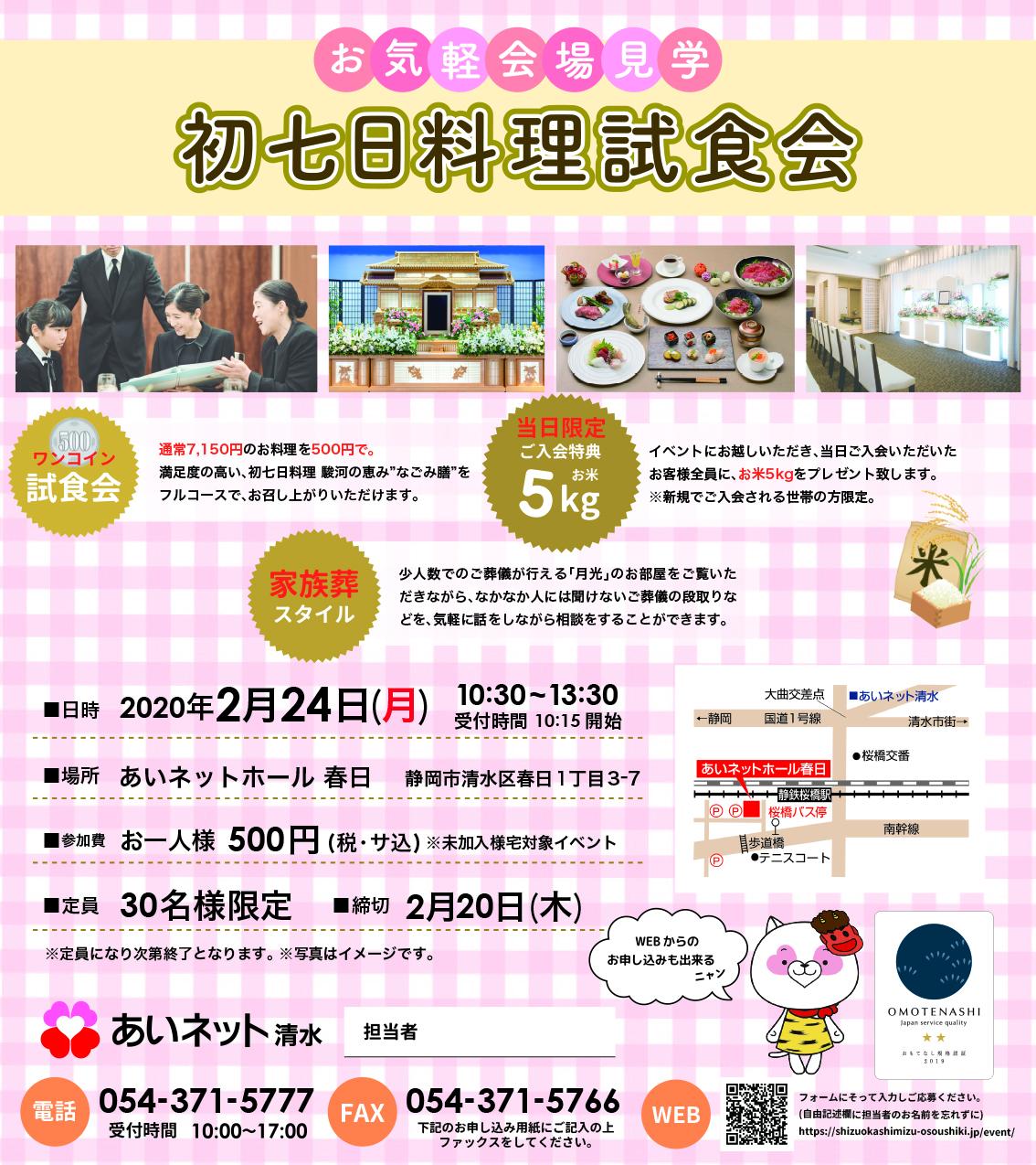 【2/24(月振)開催】人気の試食付相談会~未会員様宅対象~