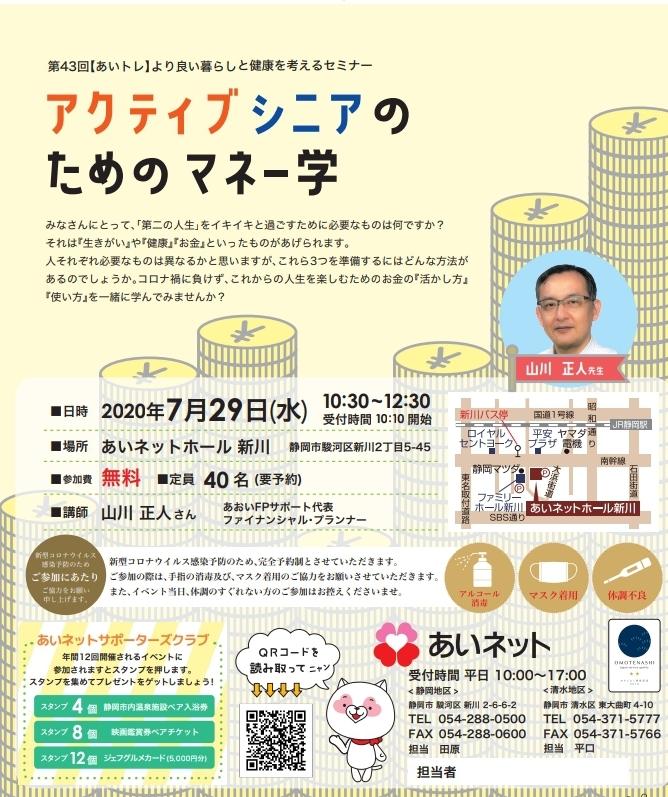 【健康セミナー】アクティブシニアのためのマネー学☆満席の為予約締切