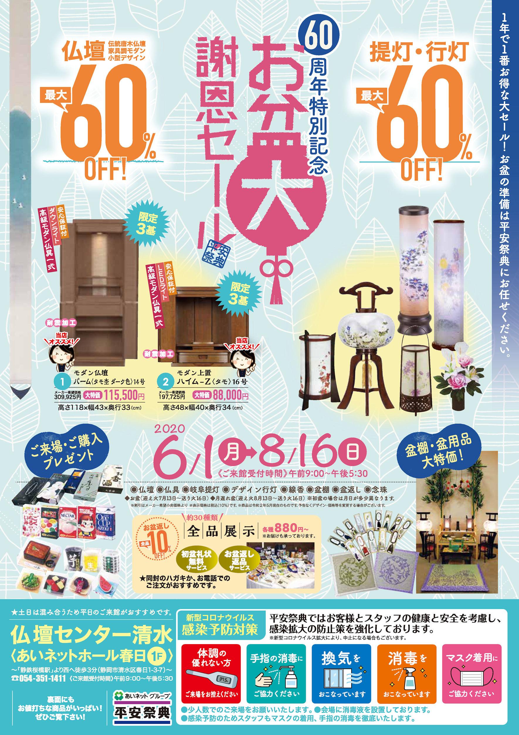 【お盆大感謝恩セール2020 開催中!!】in仏壇センター清水