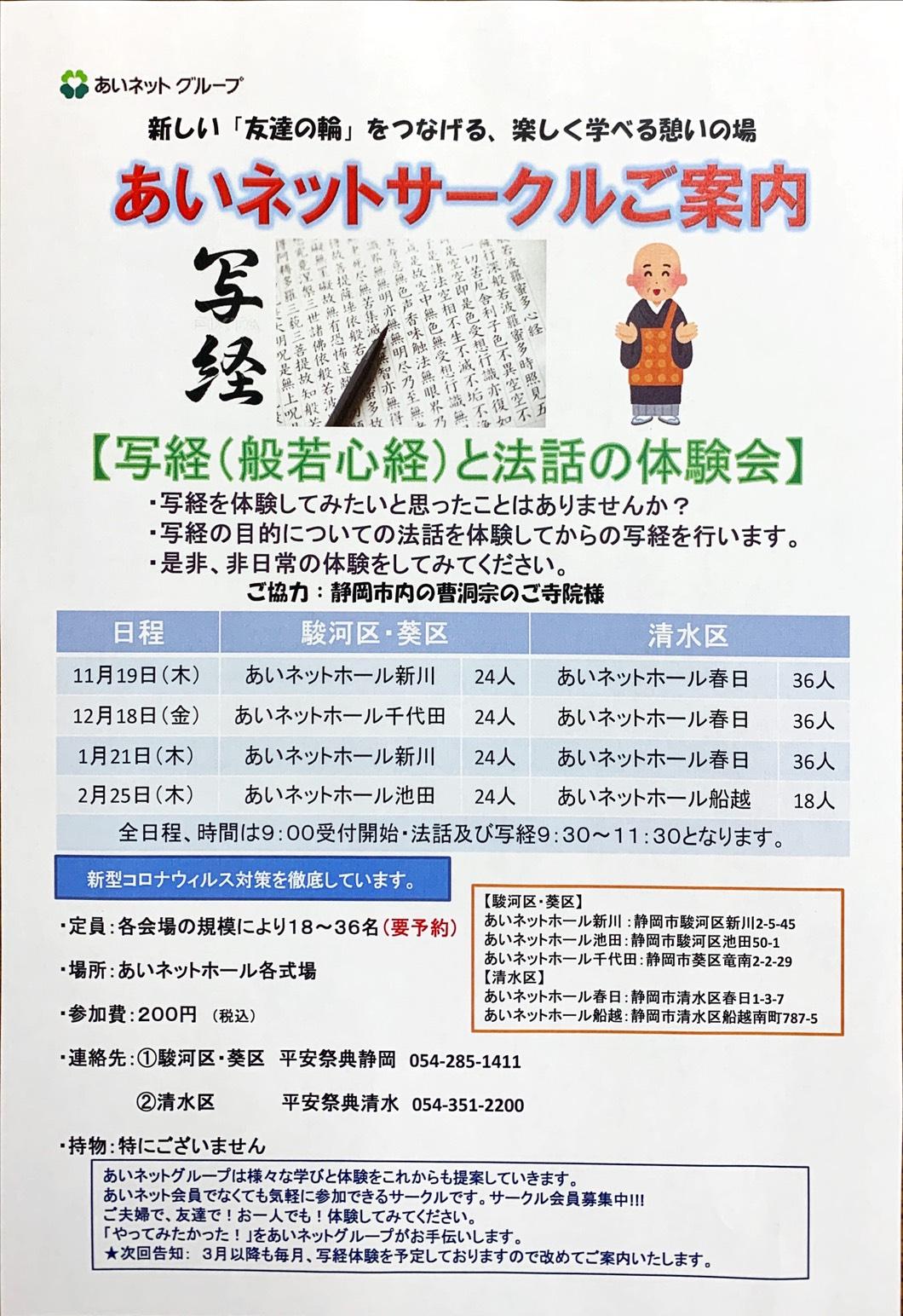 【あいネットサークル】法話と写経体験会