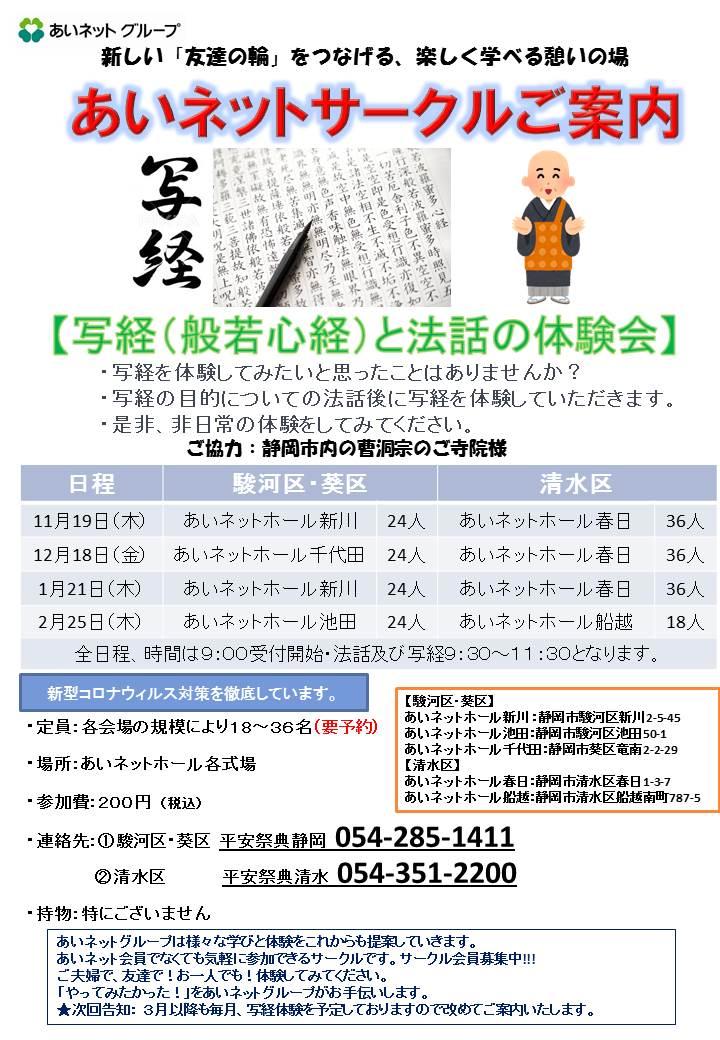【あいネットサークル】写経(般若心経)と法話の体験会