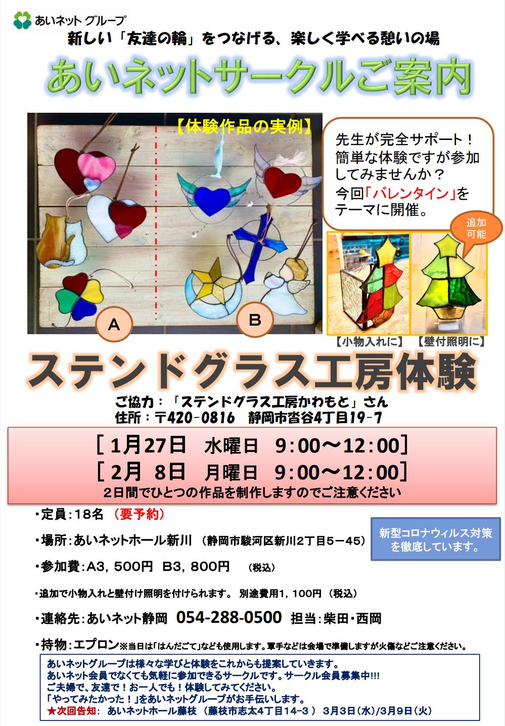 【あいネットサークル】ステンドグラス工房体験開催