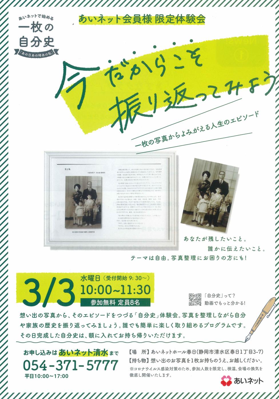 【あいネットサークル】自分史づくりスクール清水地区開校記念イベント