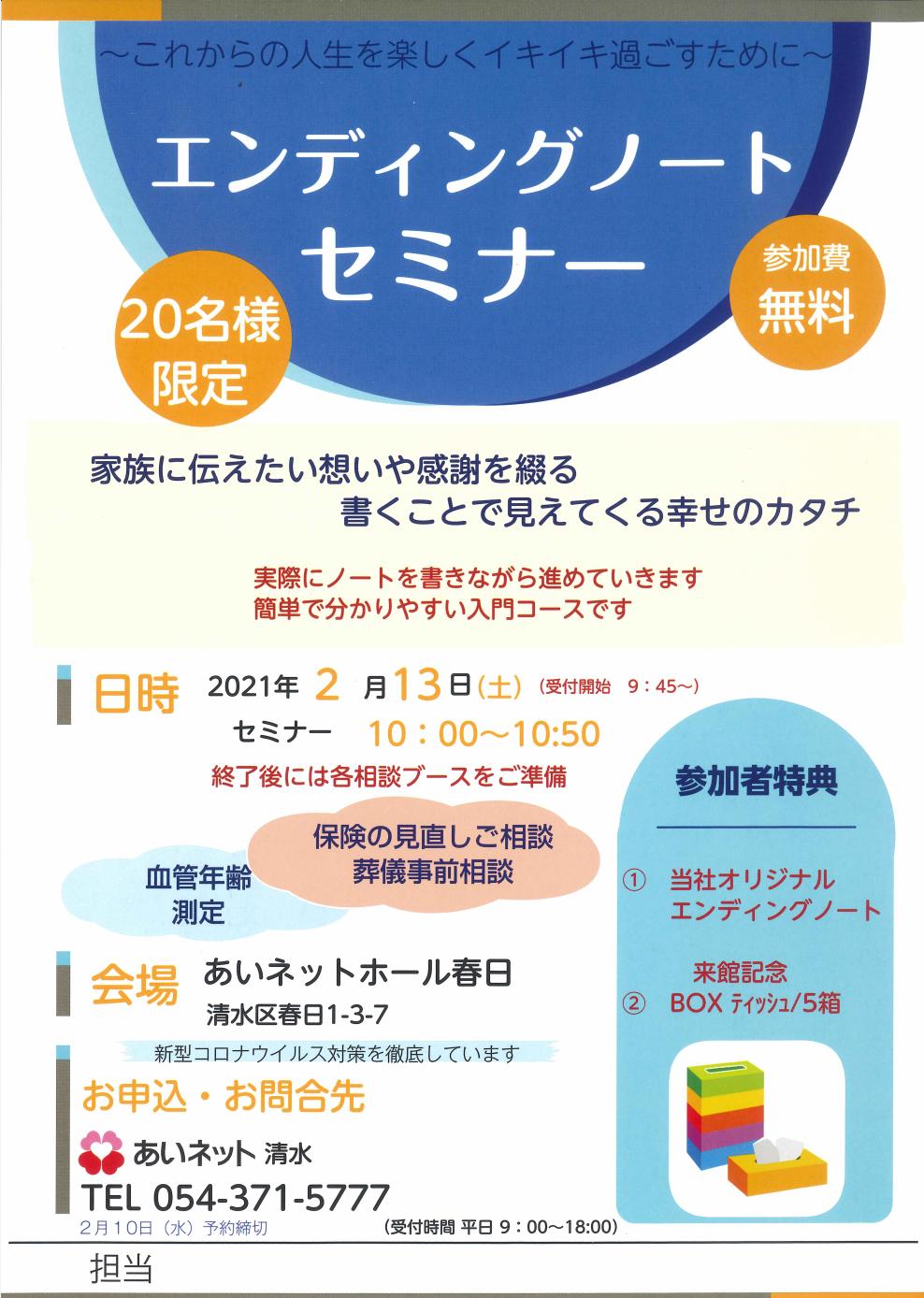 【2/13開催】エンディングノートセミナー