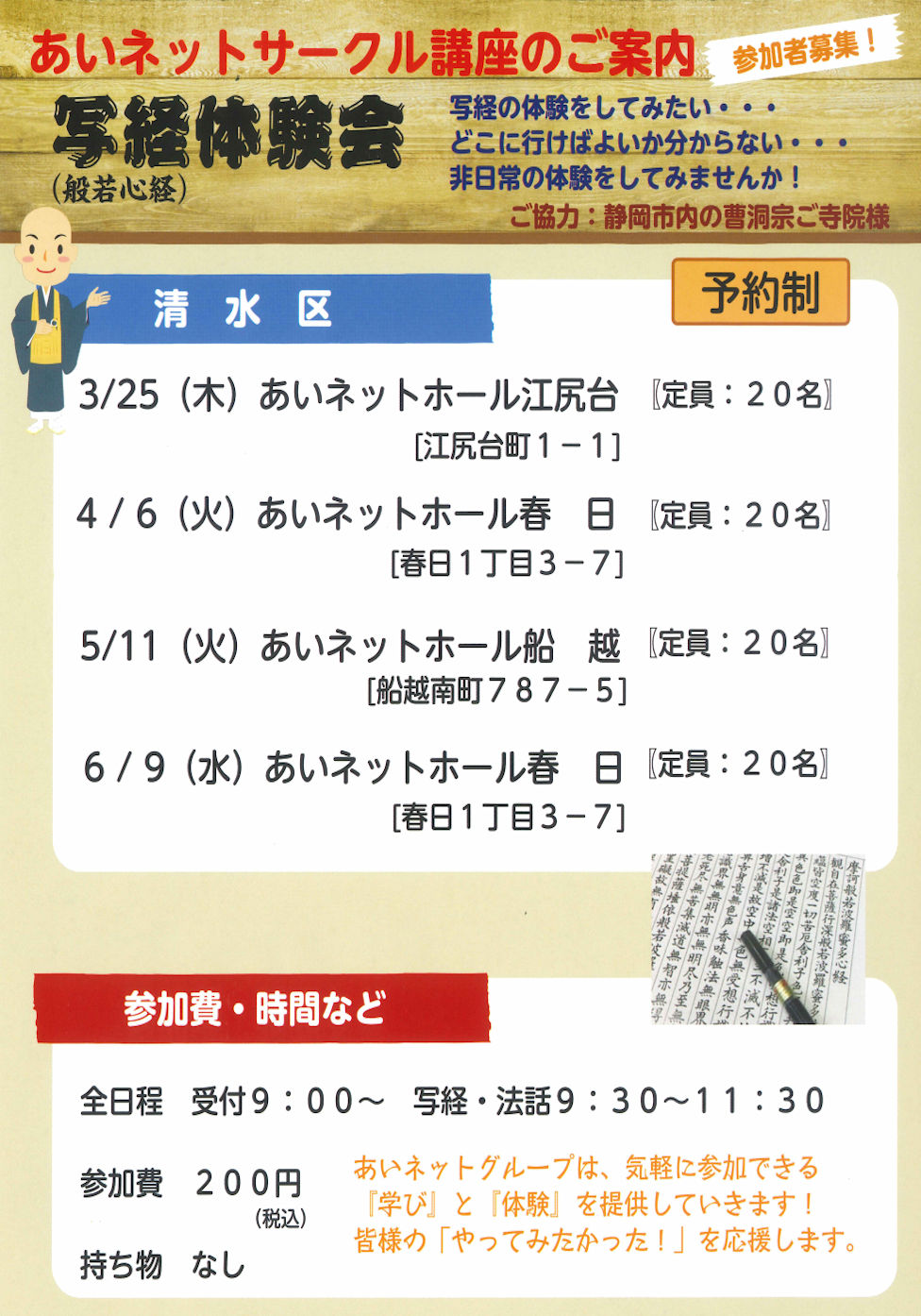 【3/25開催】☆あいネットサークル☆写経(般若心経)と法話の体験会~清水区~