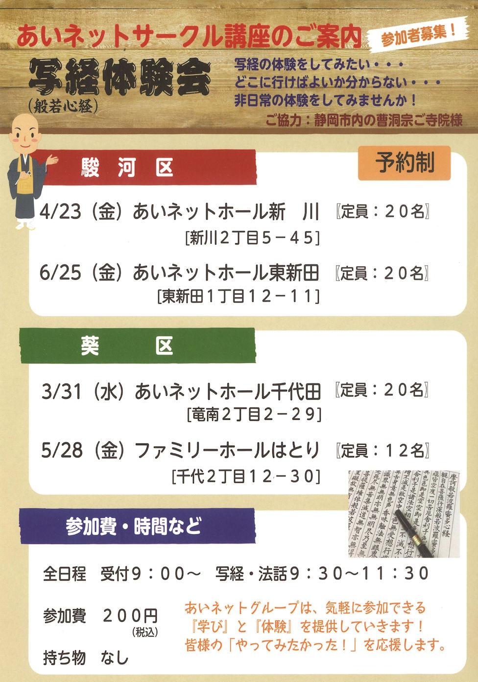 【4/23開催】☆あいネットサークル☆写経(般若心経)と法話の体験会~葵区・駿河区~