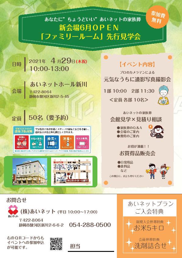 【4/29開催】新会場「ファミリールーム」先行見学会