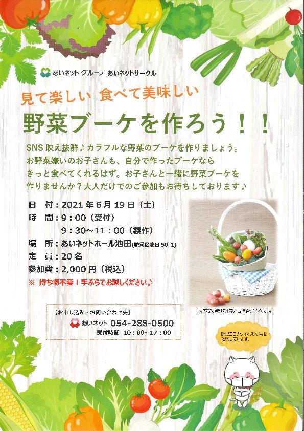 【6/19開催】☆あいネットサークル☆見て楽しい 食べて美味しい 野菜ブーケを作ろう!!
