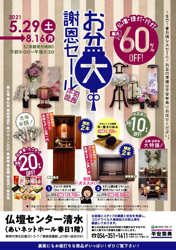 【お盆大感謝恩セール2021 開催中!!】in仏壇センター清水