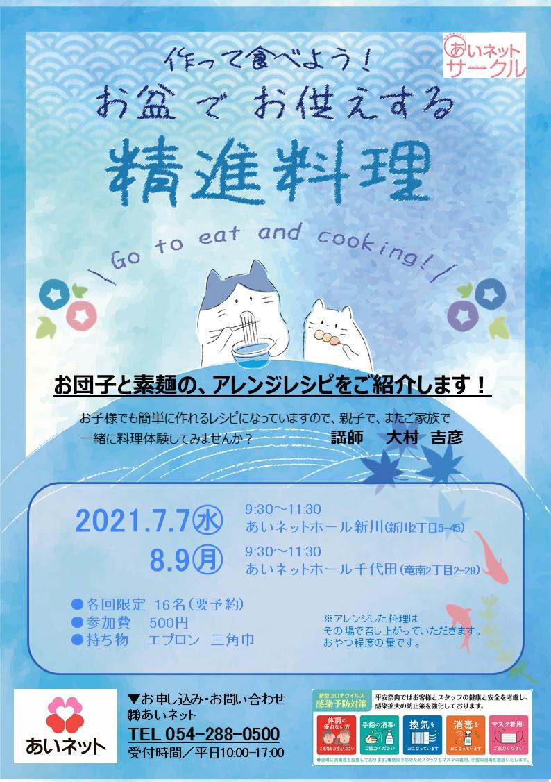 【8/9開催】☆あいネットサークル☆作って食べよう!お盆にお供えする精進料理