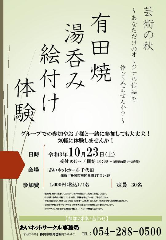 【あいネットサークル】有田焼湯呑み絵付け体験