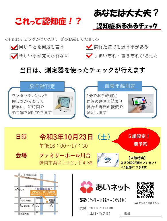 10/23開催☆健康イベント☆これって認知症!?~認知症あるあるチェック~