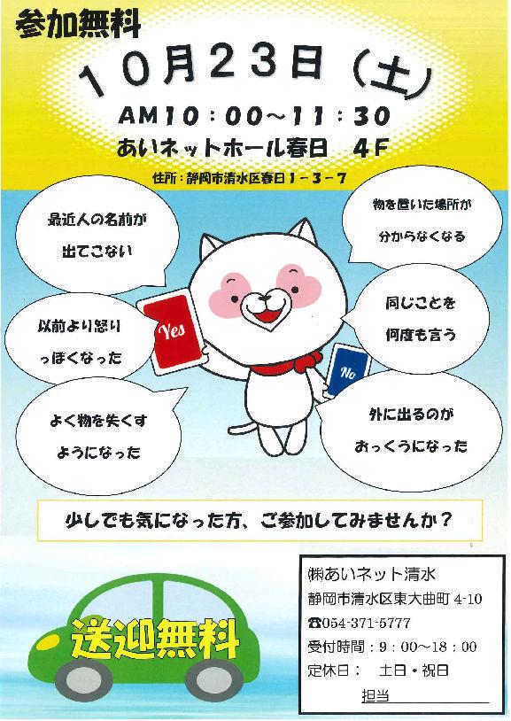 【10/23開催】☆健康イベント☆これって認知症!?~認知症セミナー~